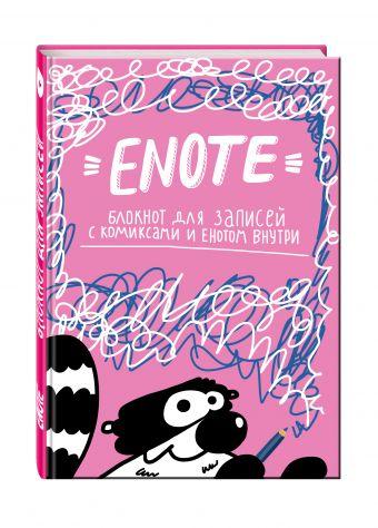 Enote: блокнот для записей с комиксами и енотом внутри (розовое озорство) Енот Тоне