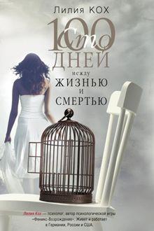 100 дней между жизнью и смертью Кох Л.
