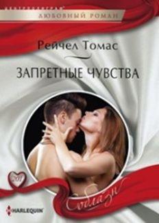 Томас Р. - Запретные чувства обложка книги