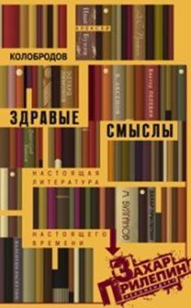 Колобродов А.Ю. - Здравые смыслы. Настоящая литература настоящего времени обложка книги