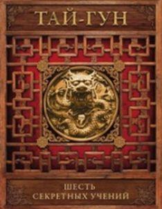 Шесть секретных учений. Наставления для эффективного свержения династии Тай-гун