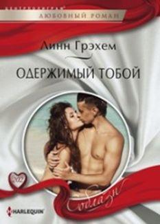 Грэхем Линн - Одержимый тобой обложка книги