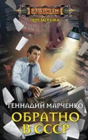 Марченко Г.Б. - Обратно в СССР обложка книги