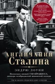 Лоуни Э. - Англичанин Сталина. Несколько жизней Гая Берджесса, джокера кембриджской шпионской колоды обложка книги