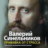 Синельников В.В. - Прививка от стресса (аудиокнига) обложка книги