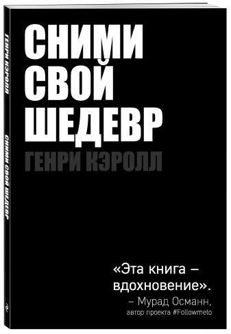 Генри Кэролл - Сними свой шедевр! обложка книги