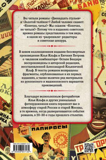 12 стульев. Золотой теленок. Коллекционное иллюстрированное издание Илья Ильф, Евгений Петров