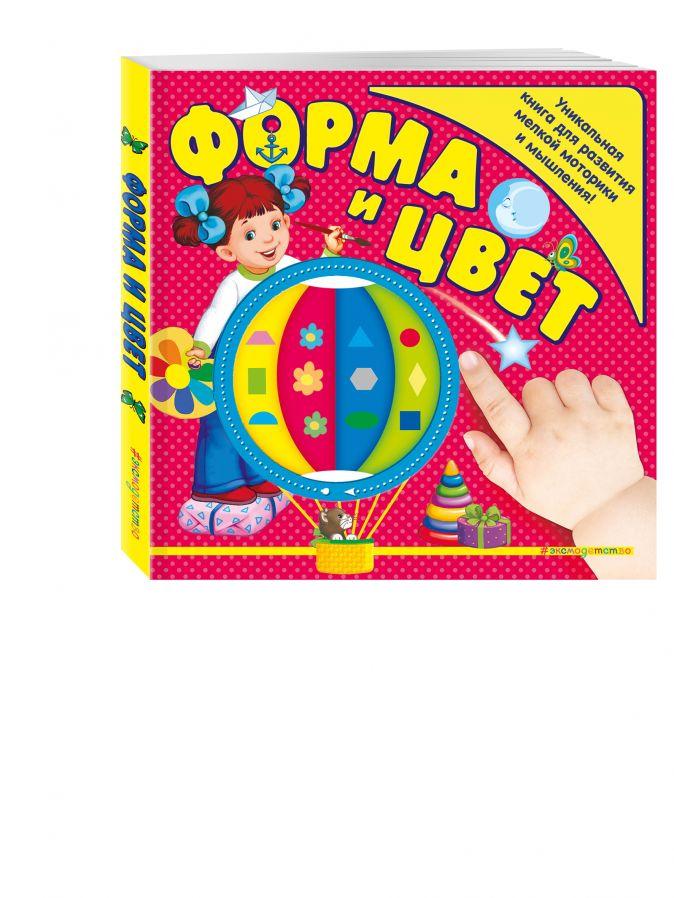 Т.М. Мазаник - Форма и цвет обложка книги