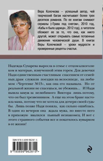 Любовь не с первого взгляда Колочкова В.