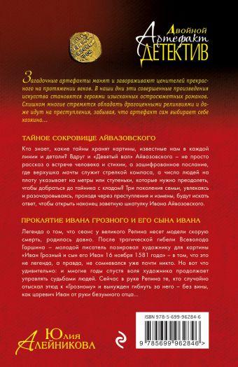 Тайное сокровище Айвазовского. Проклятие Ивана Грозного и его сына Ивана Юлия Алейникова