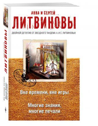 Вне времени, вне игры. Многие знания, многие печали Анна и Сергей Литвиновы