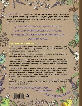 Эфирные масла. Практическая энциклопедия для красоты и здоровья Даниэль Фести