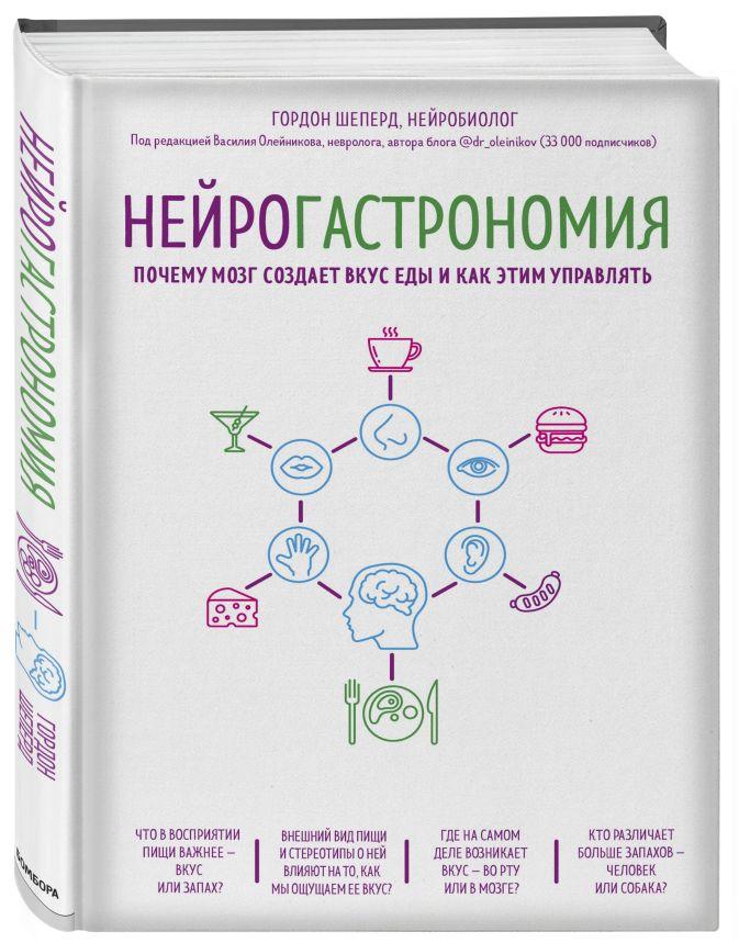 Гордон Шеперд - Нейрогастрономия. Почему мозг создает вкус еды и как этим управлять обложка книги