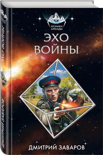 Дмитрий Заваров - Эхо войны обложка книги