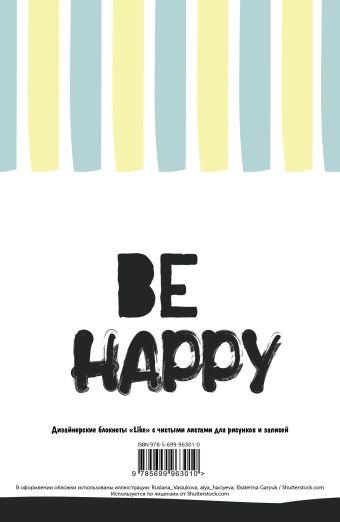 Be happy (А5)