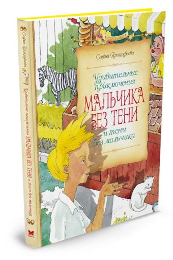 Удивительные приключения мальчика без тени и тени Прокофьева С.