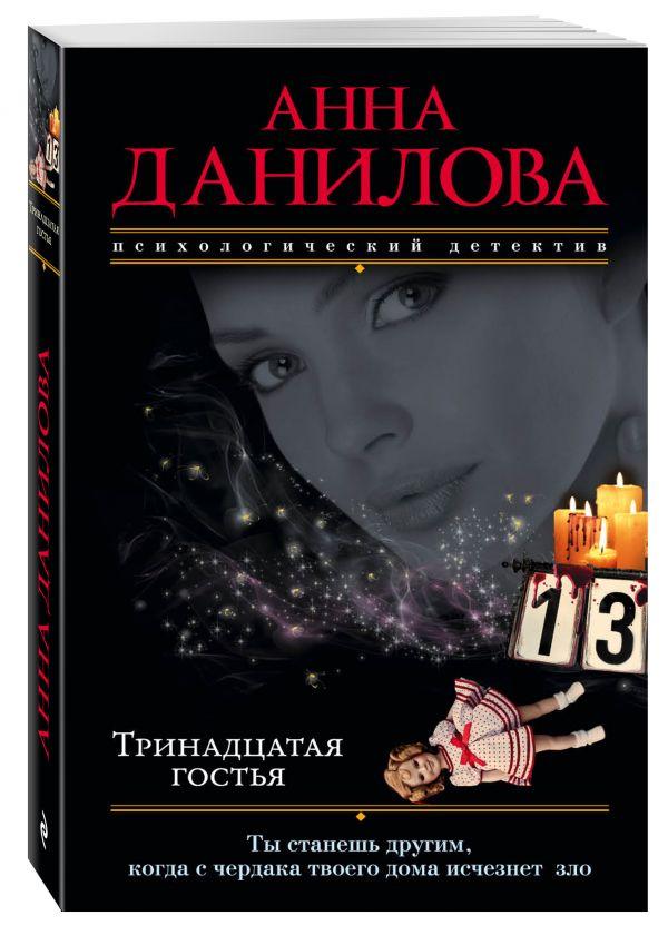 Тринадцатая гостья Данилова А.В.