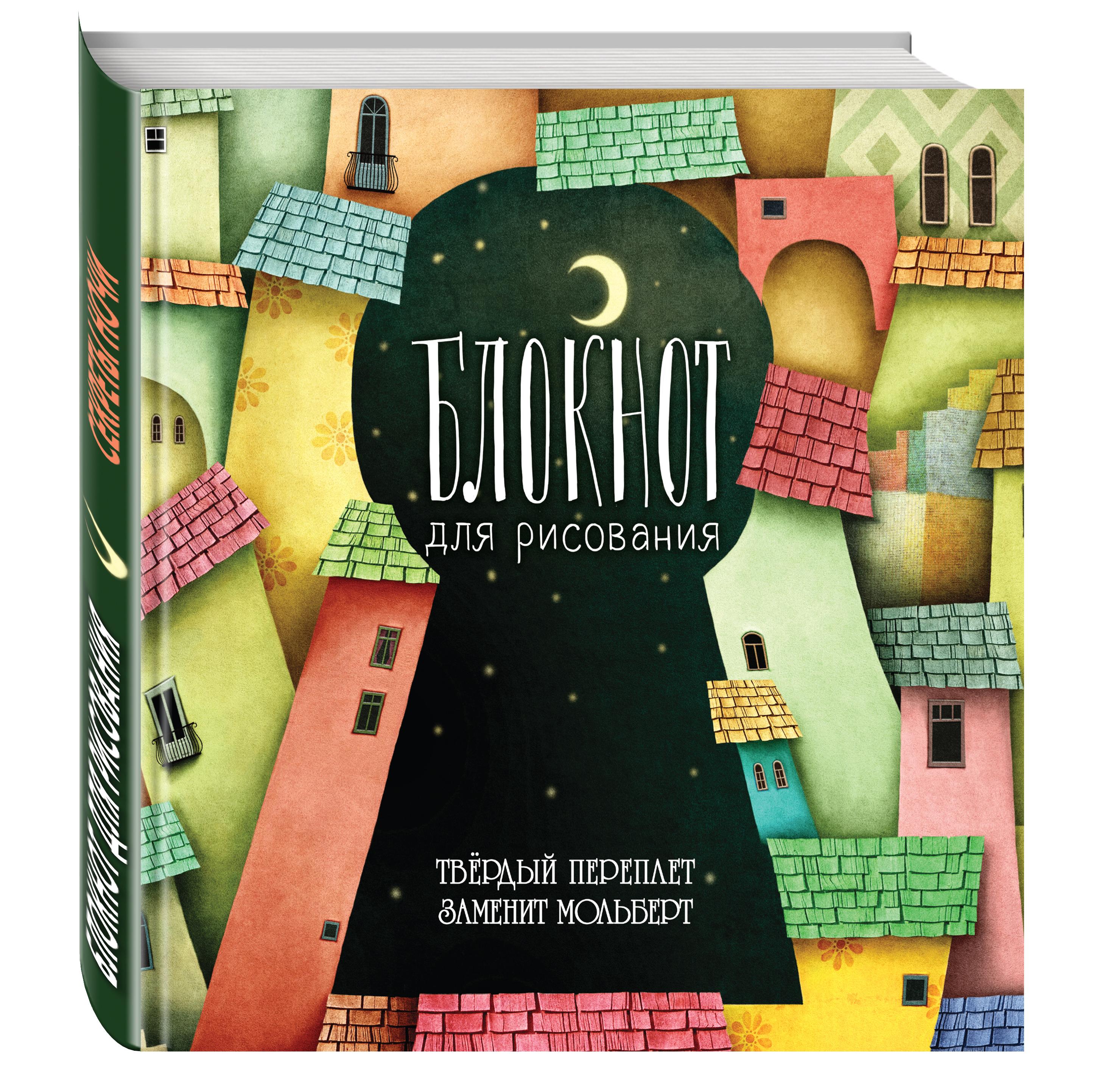 """Блокнот для рисования """"Секреты ночи"""" (твёрдый переплёт, 96 л., большой формат, 255х255 мм) от book24.ru"""
