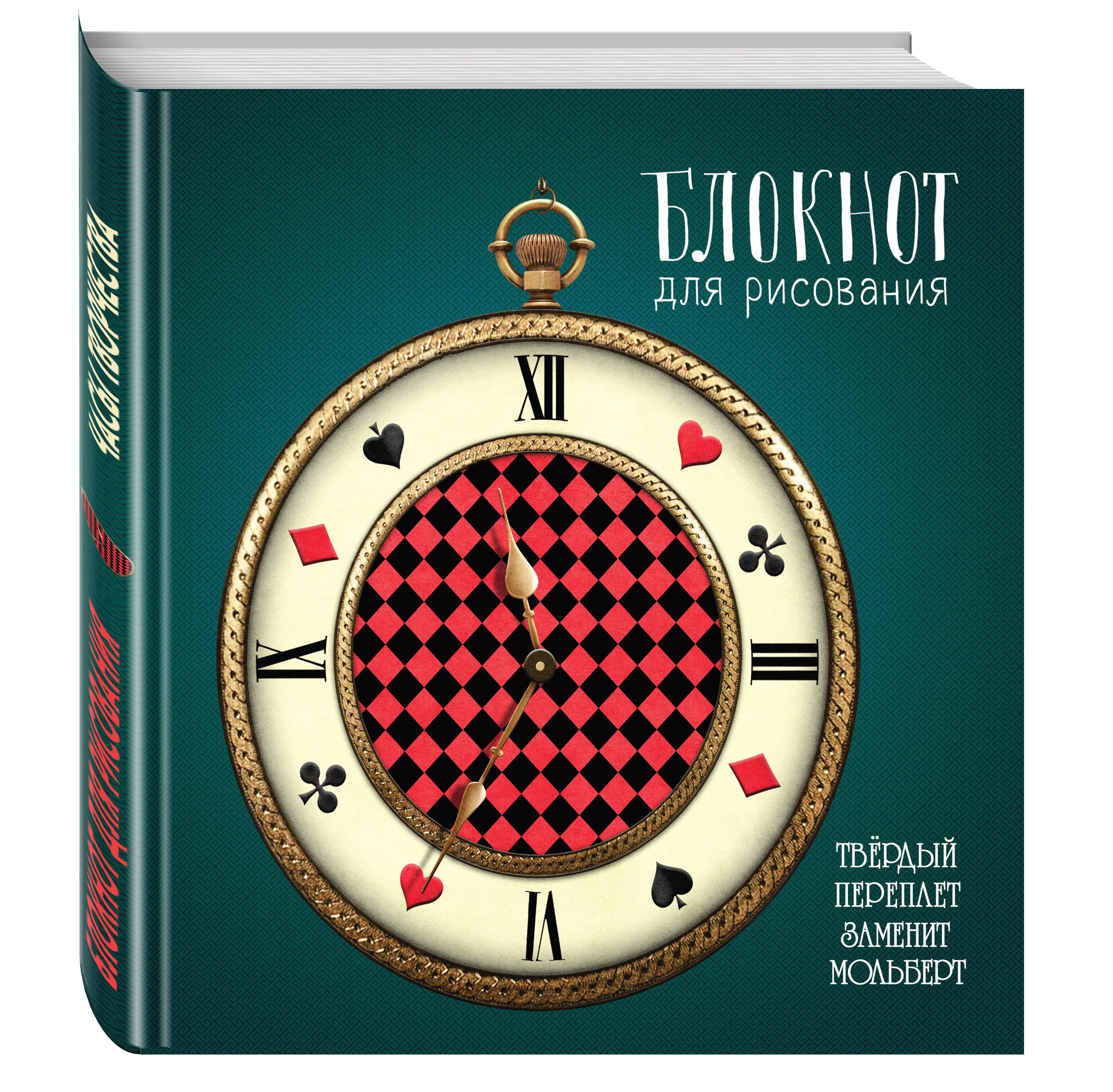 """Блокнот для рисования """"Часы творчества"""" (твёрдый переплёт, 96 л., большой формат, 255х255 мм) от book24.ru"""
