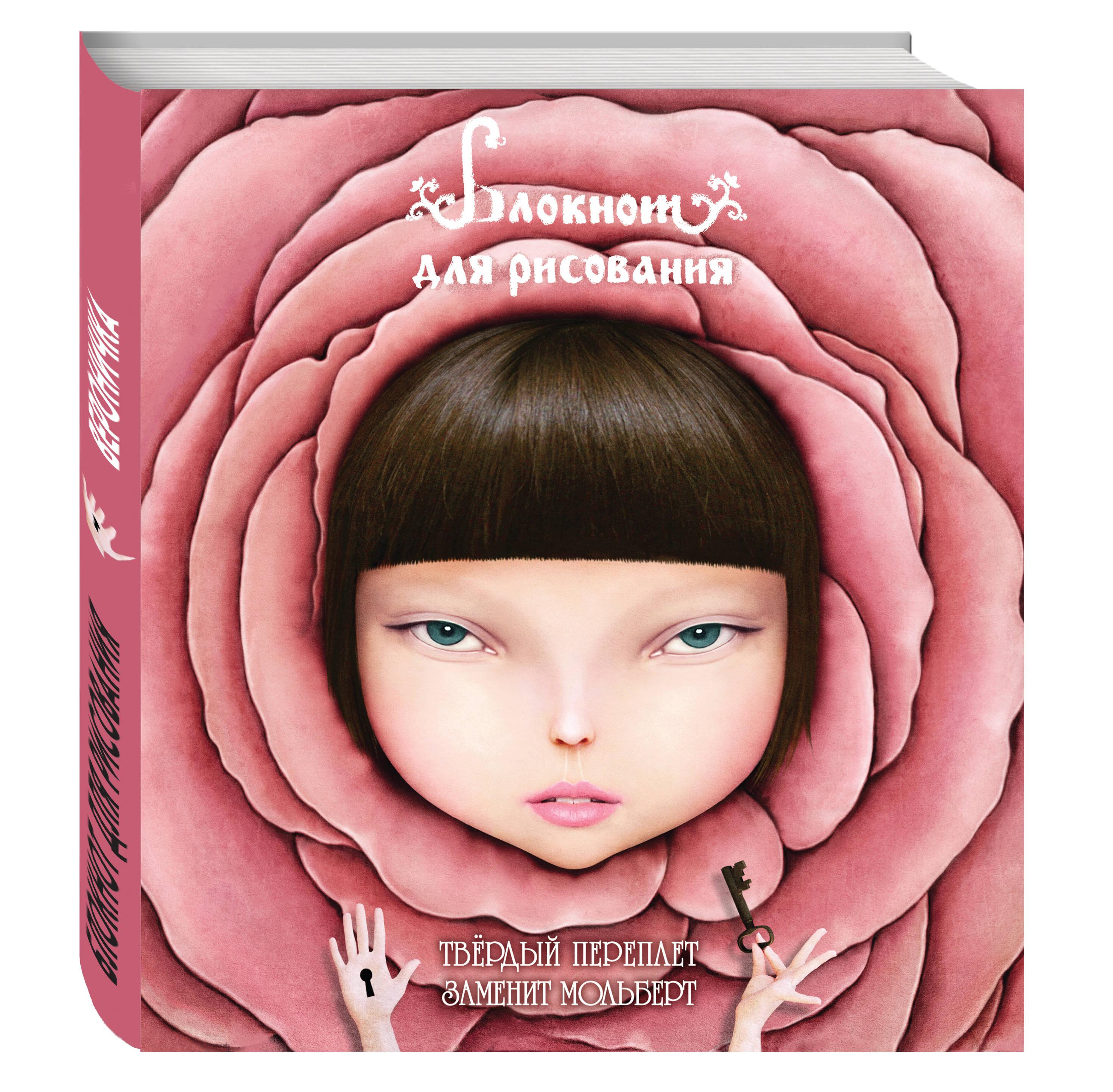 "Блокнот для рисования ""Вероничка"" (твёрдый переплёт, 96 л., большой формат, 255х255 мм) от book24.ru"