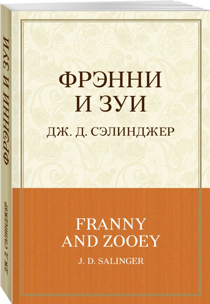 Дж. Д. Сэлинджер - Фрэнни и Зуи обложка книги