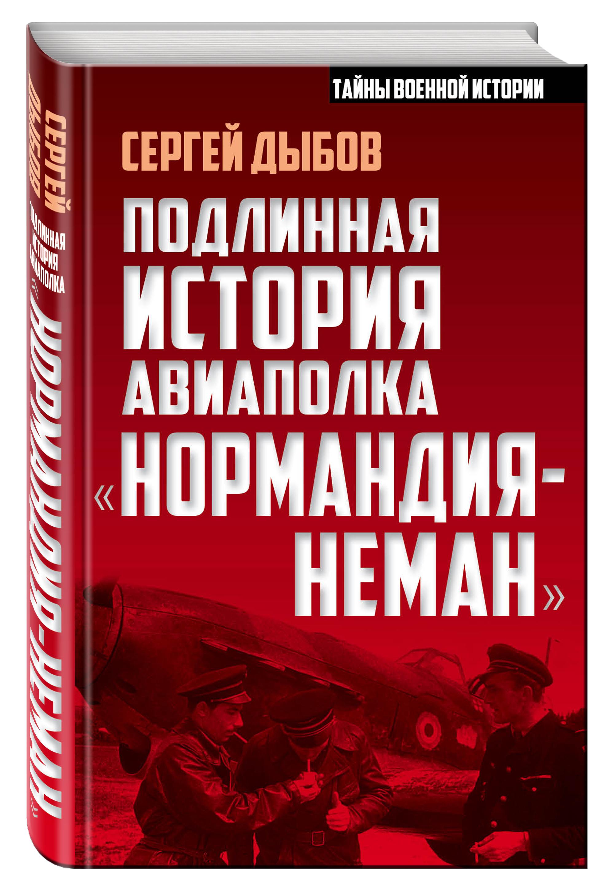 Сергей Дыбов Подлинная история авиаполка «Нормандия – Неман»