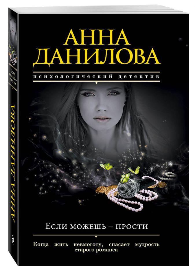 Если можешь - прости Данилова А.В.
