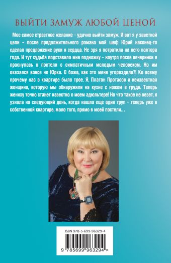 Выйти замуж любой ценой Татьяна Полякова
