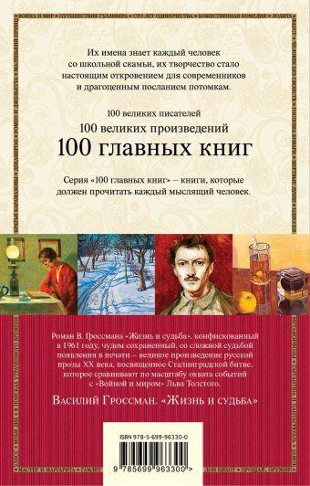 Жизнь и судьба Василий Гроссман