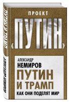 Немиров А.Д. - Путин и Трамп. Как они поделят мир' обложка книги