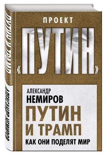 Александр Немиров - Путин и Трамп. Как они поделят мир обложка книги