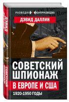 Даллин Д. - Советский шпионаж в Европе и США. 1920-1950 годы' обложка книги