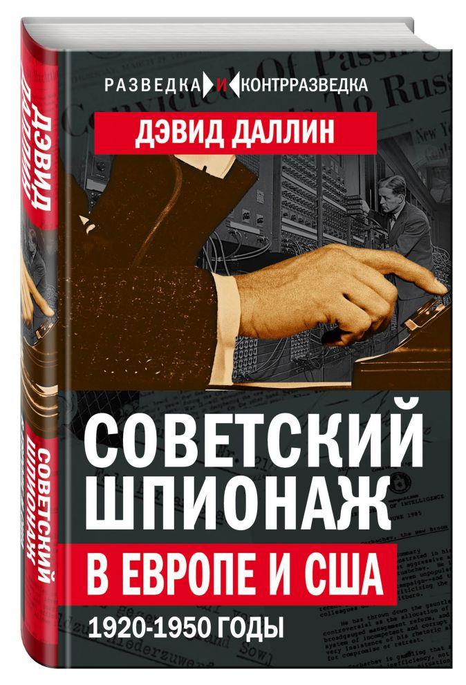 Дэвид Даллин - Советский шпионаж в Европе и США. 1920-1950 годы обложка книги
