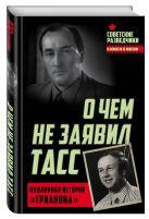 Игорь Перетрухин - О чем не заявил ТАСС. Подлинная история «Трианона»' обложка книги