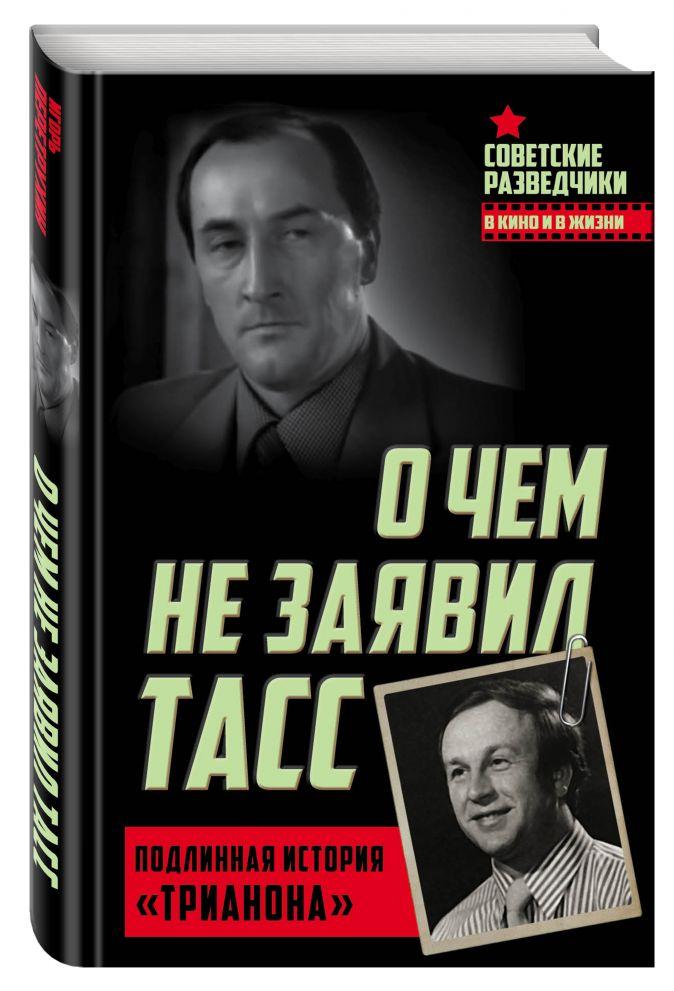 Игорь Перетрухин - О чем не заявил ТАСС. Подлинная история «Трианона» обложка книги