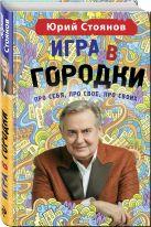 Юрий Стоянов - Игра в Городки' обложка книги