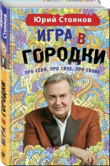 Юрий Стоянов. Книги известного артиста театра и кино