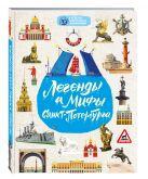 Костылева О.А. - Легенды и мифы Санкт-Петербурга' обложка книги
