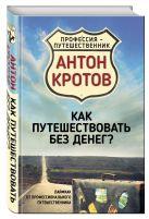 Антон Кротов - Как путешествовать без денег? Лайфхак от профессионального путешественника' обложка книги