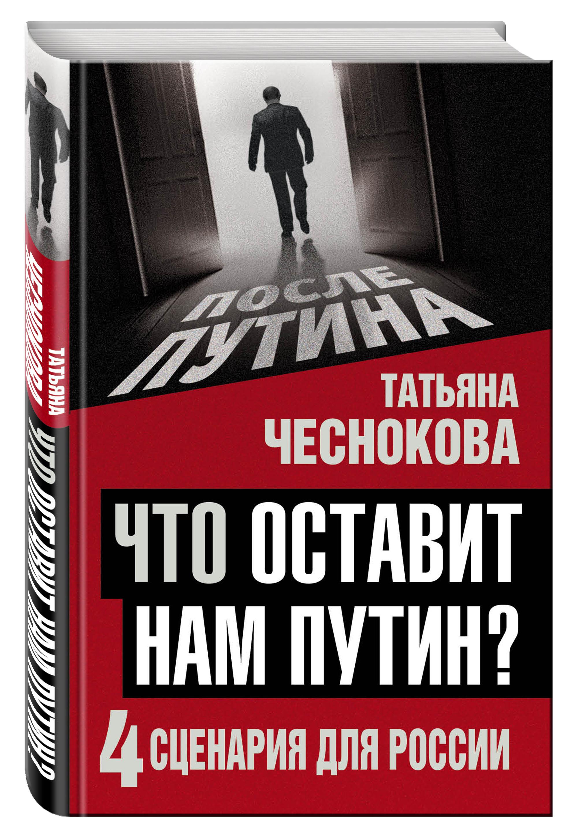 Что оставит нам Путин: 4 сценария для России