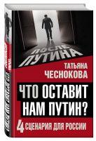 Татьяна Чеснокова - Что оставит нам Путин: 4 сценария для России' обложка книги