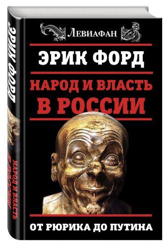 Эрик Форд - Народ и власть в России. От Рюрика до Путина обложка книги