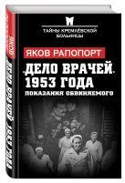 Яков Рапопорт - «Дело врачей» 1953 года. Показания обвиняемого' обложка книги