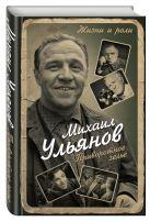 Михаил Ульянов - Приворотное зелье' обложка книги