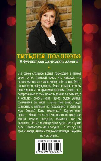 Фуршет для одинокой дамы Татьяна Полякова