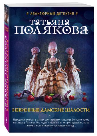 Невинные дамские шалости Полякова Т.В.