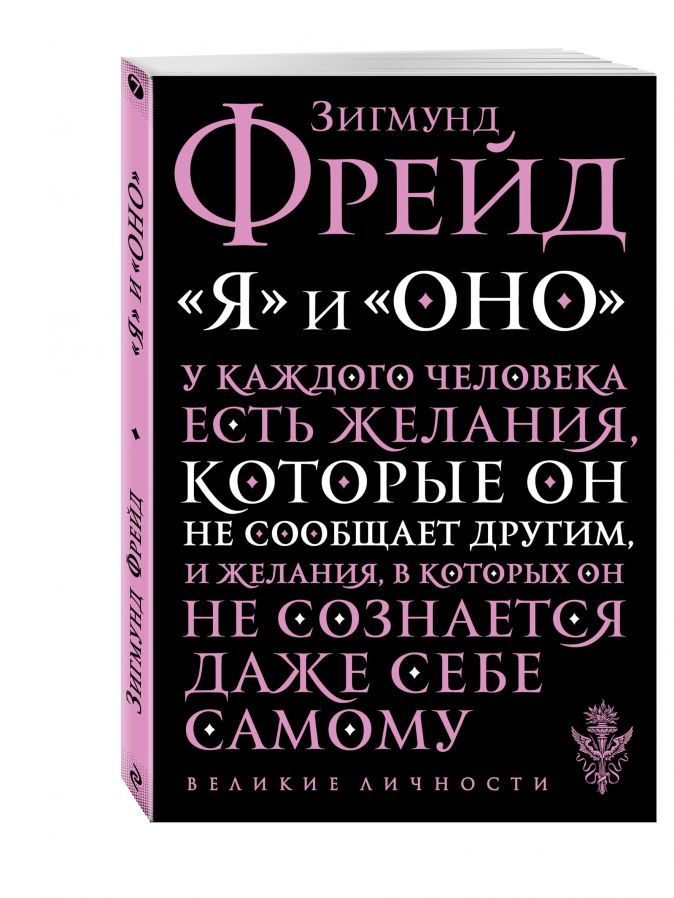Фрейд Зигмунд - Я и Оно обложка книги