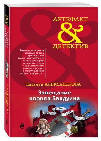 Завещание короля Балдуина Наталья Александрова