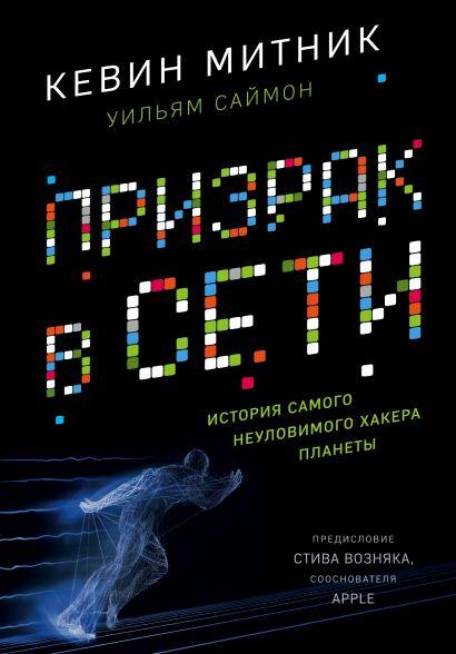 Призрак в Сети. Мемуары величайшего хакера (книга + супер) - фото 1