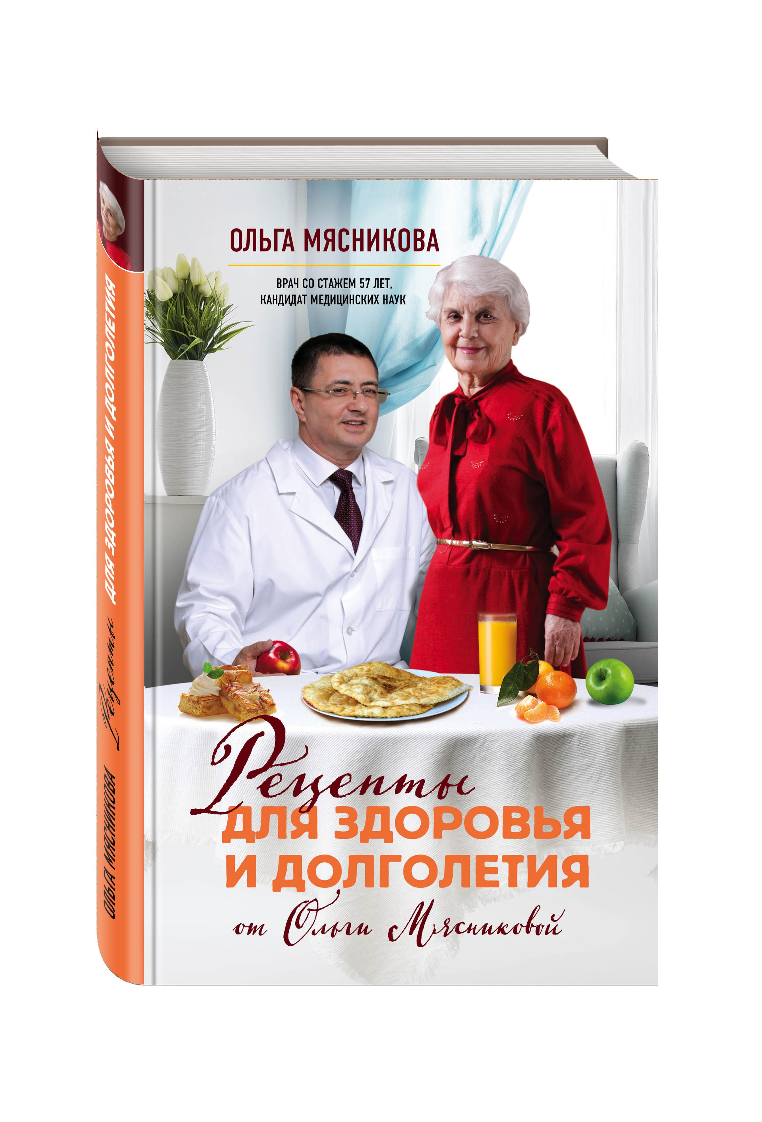 Рецепты для здоровья и долголетия от Ольги Мясниковой от book24.ru